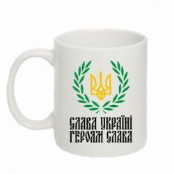 Кружка 320ml Слава Україні! Героям Слава! (Вінок з гербом) - FatLine