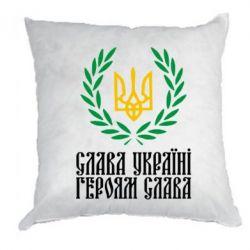 Подушка Слава Україні! Героям Слава! (Вінок з гербом) - FatLine