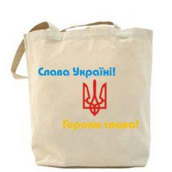 Сумка Слава Україні! Героям Слава! - FatLine