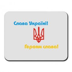 Коврик для мыши Слава Україні! Героям Слава! - FatLine