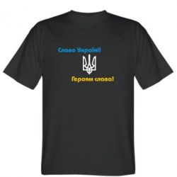 Мужская футболка Слава Україні! Героям Слава! - FatLine