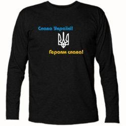 Футболка с длинным рукавом Слава Україні! Героям Слава! - FatLine