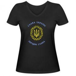 Женская футболка с V-образным вырезом Слава Україні, Героям Слава! - FatLine