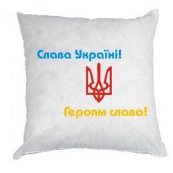 Подушка Слава Україні! Героям Слава! - FatLine