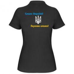 Женская футболка поло Слава Україні! Героям Слава! - FatLine