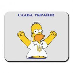 Коврик для мыши Слава Україні (Гомер)