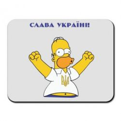 Коврик для мыши Слава Україні (Гомер) - FatLine