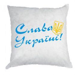 Подушка Слава Україні з гербом - FatLine