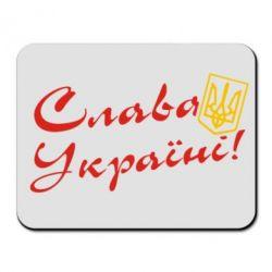Коврик для мыши Слава Україні з гербом - FatLine