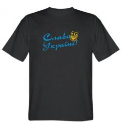 Мужская футболка Слава Україні з гербом - FatLine