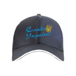 Кепка Слава Україні з гербом - FatLine