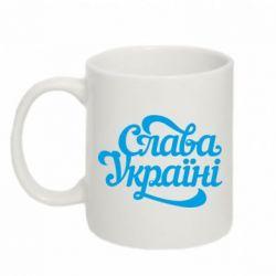 Кружка 320ml Слава Україні! - FatLine