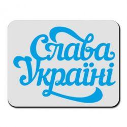 Коврик для мыши Слава Україні! - FatLine