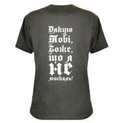 Камуфляжная футболка Спасибо Тебе, Боже, что я не москаль_готический