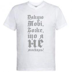 Мужская футболка  с V-образным вырезом Спасибо Тебе, Боже, что я не москаль_готический