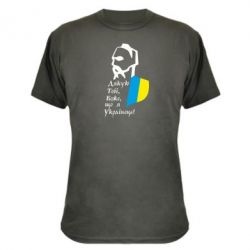 Камуфляжная футболка Спасибо Тебе, Боже, что я Украинец!