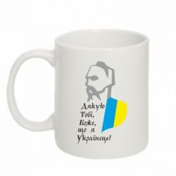Кружка 320ml Спасибо Тебе, Боже, что я Украинец!