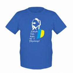 Детская футболка Спасибо Тебе, Боже, что я Украинец!