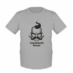 Детская футболка Справжній український козак - FatLine