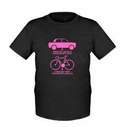 Детская футболка Сравнение велосипеда и авто - FatLine