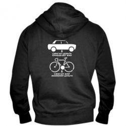 Мужская толстовка на молнии Сравнение велосипеда и авто - FatLine