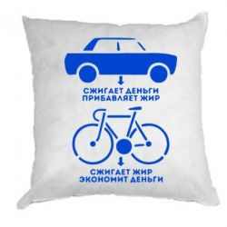Подушка Сравнение велосипеда и авто - FatLine