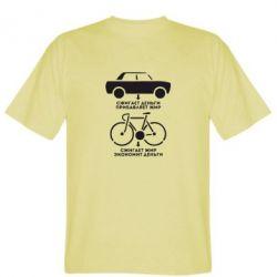 Мужская футболка Сравнение велосипеда и авто - FatLine