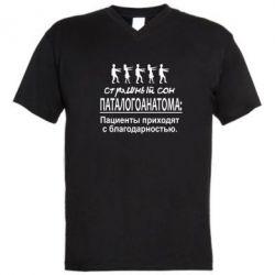 Мужская футболка  с V-образным вырезом Страшный сон паталогоанатома - FatLine