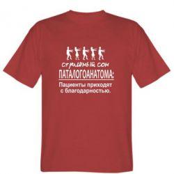 Мужская футболка Страшный сон паталогоанатома - FatLine