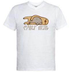 Мужская футболка  с V-образным вырезом Супер лень - FatLine