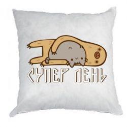 Подушка Супер лень - FatLine