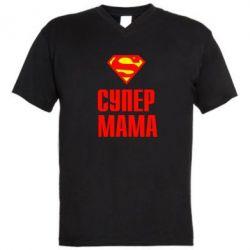 Мужская футболка  с V-образным вырезом Супер Мама