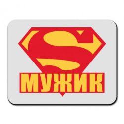Коврик для мыши Super-мужик