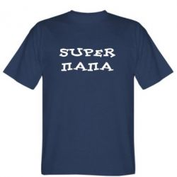 Мужская футболка Супер тато - FatLine
