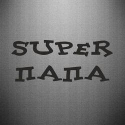 Наклейка Супер папа - FatLine