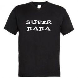 Чоловічі футболки з V-подібним вирізом Супер тато - FatLine