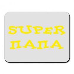Килимок для миші Супер тато - FatLine