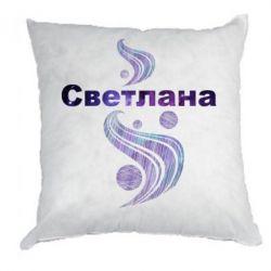Подушка Светлана