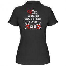 Женская футболка поло Так выглядит лучшая в Мире жена - FatLine