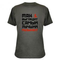 Камуфляжная футболка Так выглядит лучший музыкант - FatLine