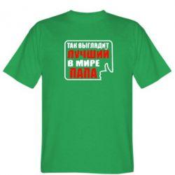 Мужская футболка Так выглядит лучший папа - FatLine