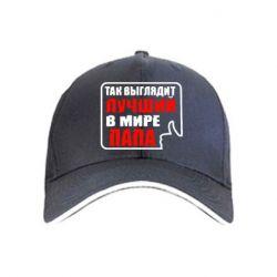кепка Так выглядит лучший папа - FatLine