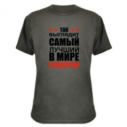 Камуфляжная футболка Так выглядит лучший полицейский