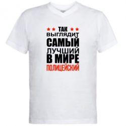 Мужская футболка  с V-образным вырезом Так выглядит лучший полицейский - FatLine