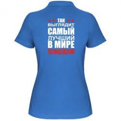 Женская футболка поло Так выглядит лучший полицейский - FatLine