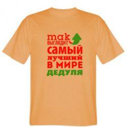 Мужская футболка Так выглядит лучший в Мире дедуля! - FatLine