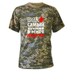 Камуфляжная футболка Так выглядит лучший в Мире дедуля!