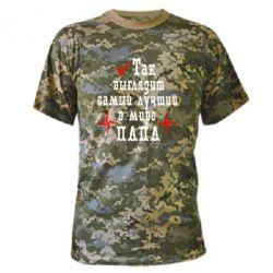 Камуфляжная футболка Так выглядит лучший в Мире ПАПА - FatLine