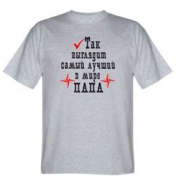 Мужская футболка Так выглядит лучший в Мире ПАПА - FatLine