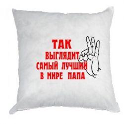 Подушка Так выглядит самый лучший папа в мире - FatLine